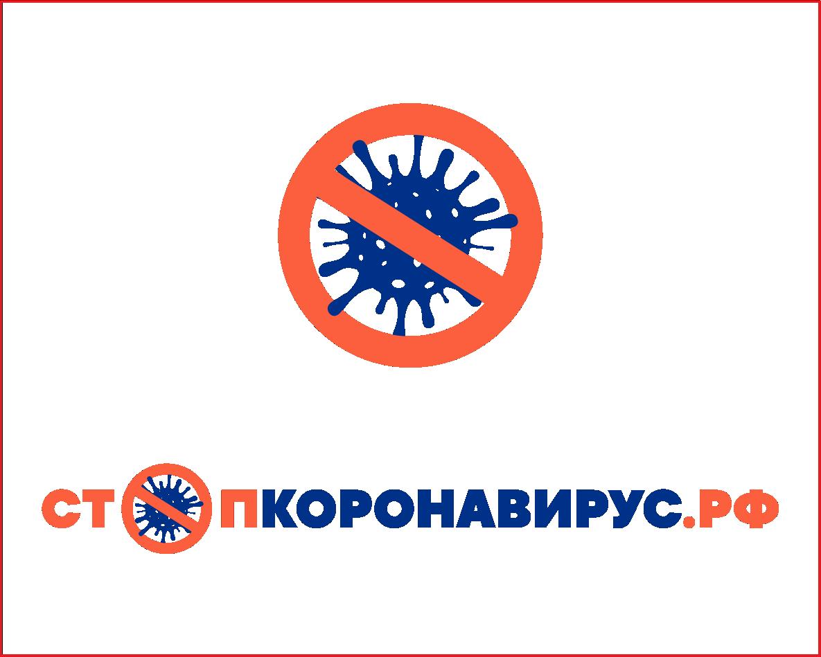 stopkoronavirus